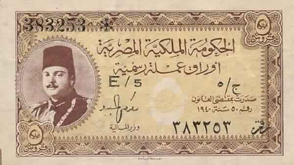 egyptianpound.jpg